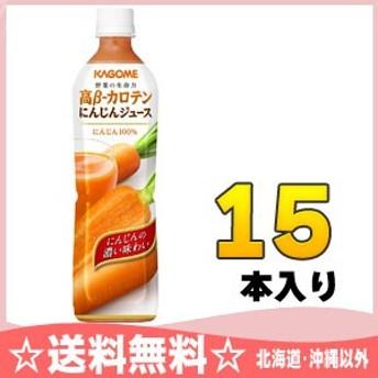 カゴメ 高β-カロテン にんじんジュース 720ml ペットボトル 15本入(野菜ジュース)