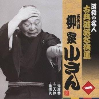 柳家小さん[五代目]/湯屋番/三人旅/強情灸 【CD】