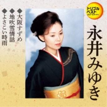 永井みゆき/大阪すずめ/地吹雪情話/よさこい時雨 【CD】