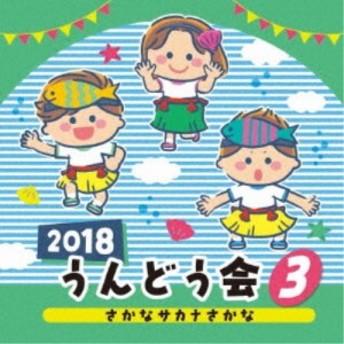 (教材)/2018 うんどう会 3 さかな サカナ さかな 【CD】
