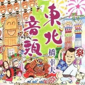 橋幸夫/東北音頭/鶴 【CD】