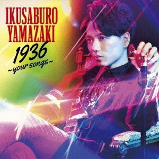 山崎育三郎/1936 ~your songs~《通常盤》 【CD】