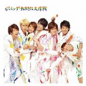 ジャニーズWEST/ジパング・おおきに大作戦/夢を抱きしめて 【CD】