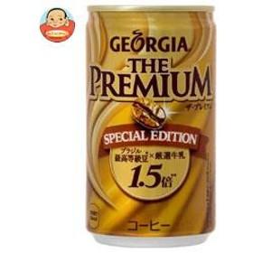 【送料無料】 コカコーラ  ジョージア ザ・プレミアム  スペシャルエディション  170g缶×30本入