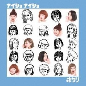 ポタリ/ナイショ ナイショ 【CD】