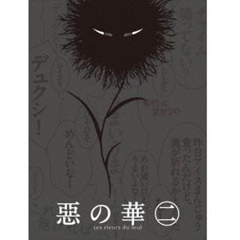 惡の華 二 【DVD】