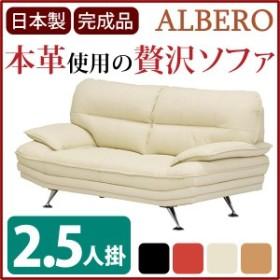 ソファー [2.5人掛け] 材質:本革/合皮レザー アイボリー [ALBERO]アルベロ [完成品]