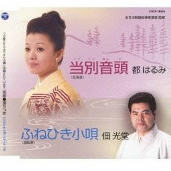 都はるみ/当別音頭/ふねひき小唄 【CD】