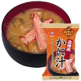 アマノフーズ フリーズドライ みそ汁里自慢 北海道みそ(かに汁) 9g 10袋×12箱入