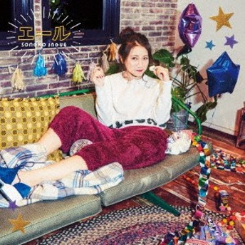 井上苑子/エール《通常盤》 【CD】
