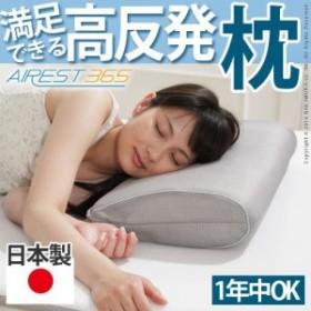新構造 高反発エアレスト枕  高さ調節可能 (32×50cm 日本製)