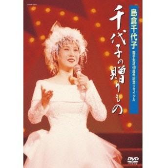 島倉千代子/歌手生活40周年記念リサイタル 千代子の贈りもの 【DVD】