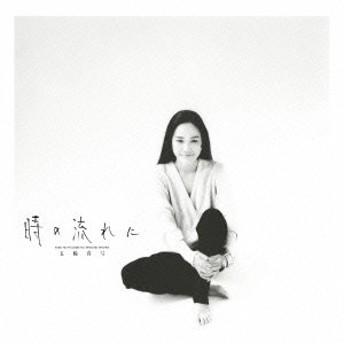 五輪真弓/時の流れに 【CD】