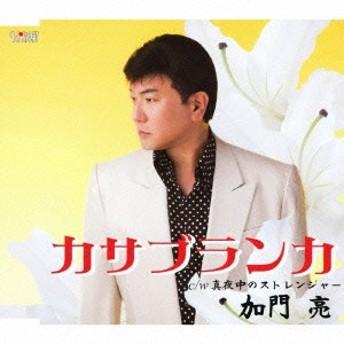 加門亮/カサブランカ/真夜中のストレンジャー 【CD】