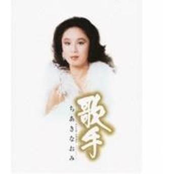 送料無料 ちあきなおみ/歌手-ちあきなおみ- 【CD+DVD】