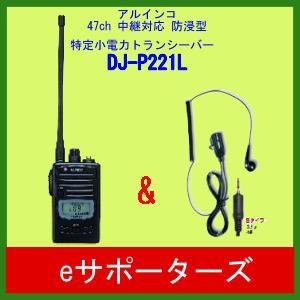 (ミドルアンテナ) トランシーバー 1個 特定小電力 DJ-P221M 本体 【返品不可】