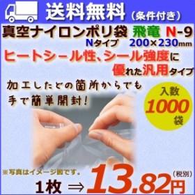ナイロンポリ 飛竜 Nタイプ N-9  200×300mm 1000枚/ケース 旭化成パックス