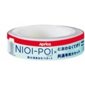 アップリカ・チルドレンズプロダクツ ニオイポイ 共通カセット 1個 *7~11日でのご発送予定。