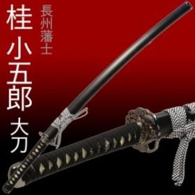 模造刀 日本刀 清光 桂小五郎 大刀 コスプレ rfl-2044