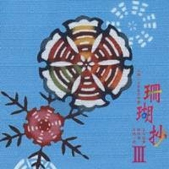 よなは徹/新垣雄/上地一成/珊瑚抄III~三線による島の唄集~ 【CD】