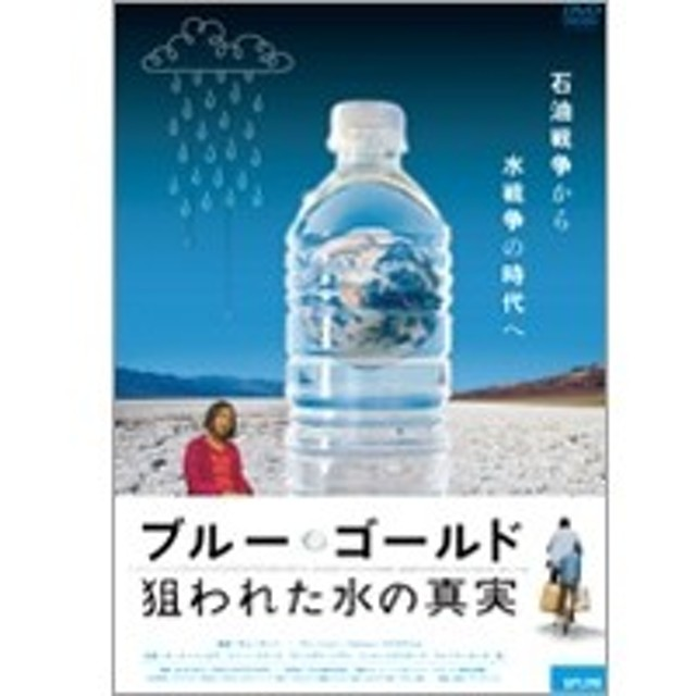 ブルー・ゴールド 狙われた水の真実 【DVD】