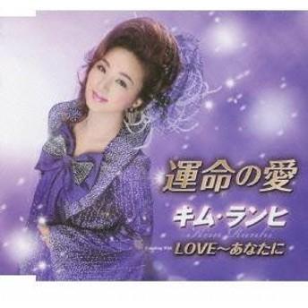 キム・ランヒ[金蘭姫]/運命の愛/LOVE~あなたに 【CD】