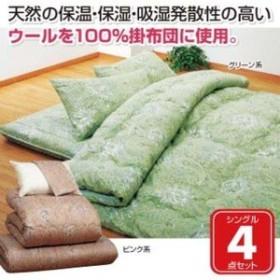 ボリュームウール布団4点セット [シングルサイズ] グリーン(緑) (防ダニ・抗菌・防臭)