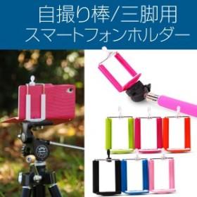 自撮り棒対応 三脚用スマートフォンホルダー