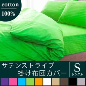 掛け布団カバー シングル サテンストライプ 彩 150×210cm 綿100%