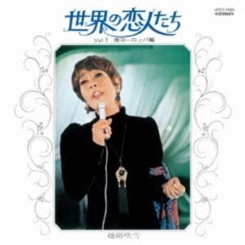 越路吹雪/世界の恋人たち 【CD】