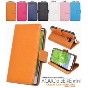 AQUOS SERIE mini SHV31 ケース 手帳型 カラーレザーケース 手帳型ケース カバー アクオス セリエ ミニ スマホ スマートフォン