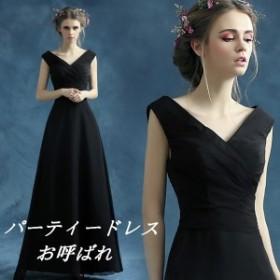 スタイル ドレス ロングドレス 結婚式 ワンピース パーティードレス お呼ばれ ブラック 二次会