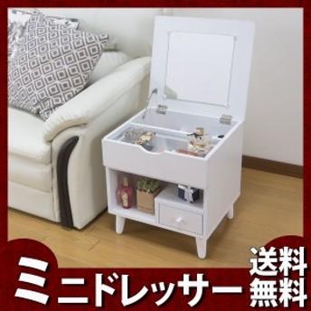 ミニドレッサー 化粧台 コスメ メイク 収納 ホワイト