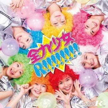 全力少女R/全力少女R!!!!!!!!《Type-B》 【CD】