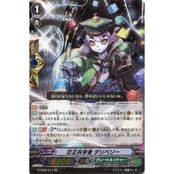 訂正科学者 デリベリー G-EB02/017 RR 【カードファイト!! ヴァンガードG】グレートネイチャー