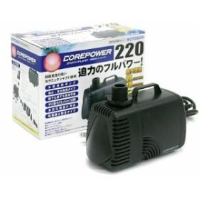 【 水陸両用 ポンプ 】 コトブキ工芸 Kotobuki コアパワー 220 水陸両用 ポンプ (50/60Hz)