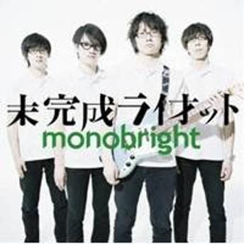 monobright/未完成ライオット 【CD】