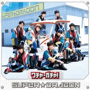 SUPER★DRAGON/ワチャ-ガチャ!《TYPE 03》 【CD】