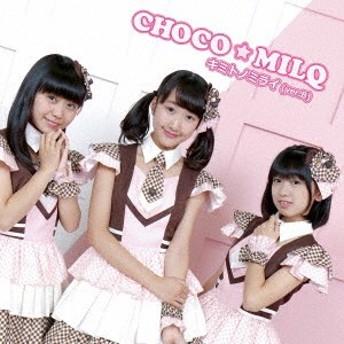 CHOCO★MILQ/キミトノミライ《Ver.B》 【CD】