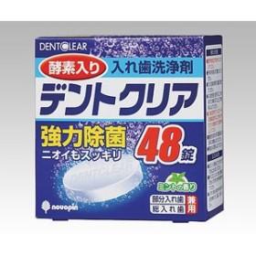 アズワン K-7002(8-2831-01) 入れ歯洗浄剤(デントクリア) 48錠入[K70028283101]【返品種別A】