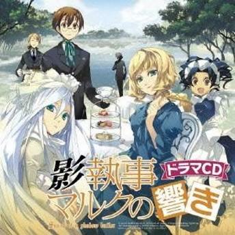 (ドラマCD)/影執事マルクの響き Sound of a shadow butler 【CD】