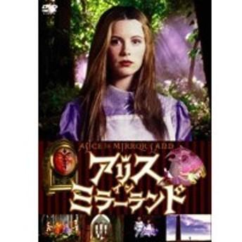 アリス・イン・ミラーランド 【DVD】