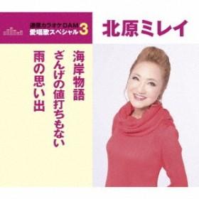 北原ミレイ/海岸物語/ざんげの値打ちもない/雨の思い出 【CD】