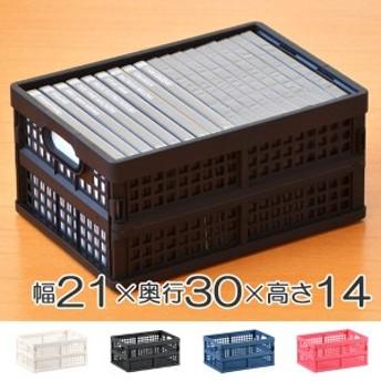 収納ボックス 幅21×奥行30×高さ14cm 折りたたみ コンテナボックス DVD コミック サイズ プラスチック ( 収納ケース 収納 収納B
