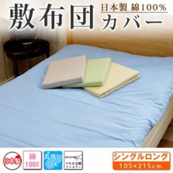 日本製 敷布団カバー 綿100% 無地カラー シングル ロングサイズ(105×215cm)布団カバー 敷き布団カバー 敷カバー