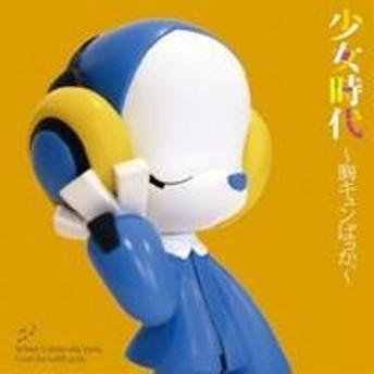 (オムニバス)/少女時代 ~胸キュンばっか。~ 【CD】