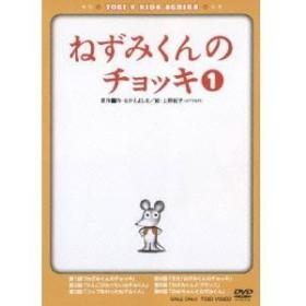 ねずみくんのチョッキ1 【DVD】