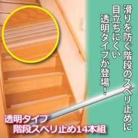 階段滑り止め [透明タイプ/14本入り] 40cm×670mm 日本製