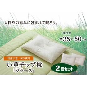 枕 ピロー 国産い草チップ入り グラース 2個組 約35×50cm