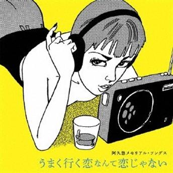 (V.A.)/阿久悠メモリアル・ソングス うまく行く恋なんて恋じゃない 【CD】